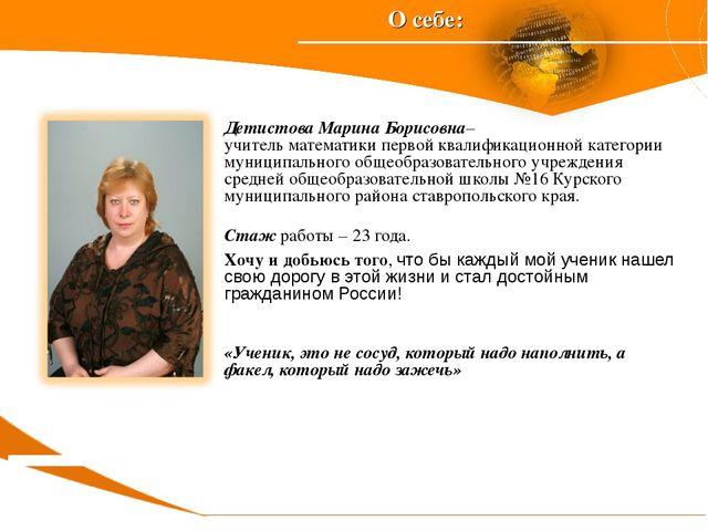 Детистова Марина Борисовна– учитель математики первой квалификационной катего...