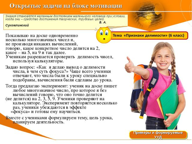Открытые задачи на блоке мотивации Знания становятся желанным достоянием мале...
