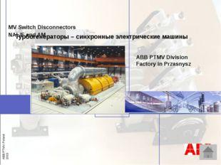 Турбогенераторы – описание BWMW CEF AM AIRSWITCH series Турбогенераторы – это