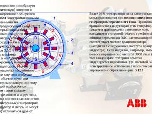 Турбогенераторы – устройство Турбогенераторы имеют двухслойные обмотки стато