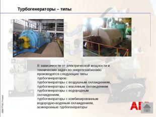 Турбогенераторы – основные технические критерии Основные технические критери