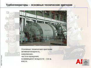 Турбогенераторы – применение в энергетике В синхронном генераторе ротор выпо