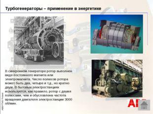Выбор синхронных ТГ Т – турбогенератор ВВ – водородно-водяное охлаждение обм