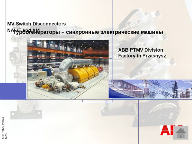 Турбогенераторы – описание BWMW CEF AM AIRSWITCH series Турбогенераторы – это...