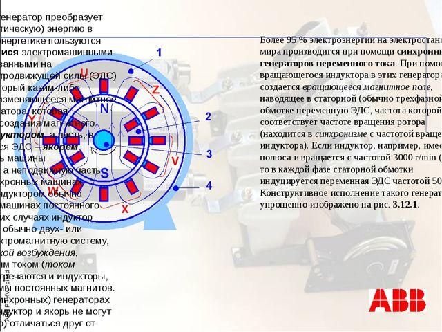 Турбогенераторы – устройство Турбогенераторы имеют двухслойные обмотки стато...