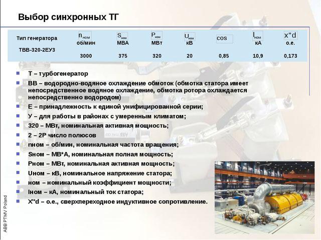 Выбор синхронных ГГ  СВ - синхронный вертикальный гидрогенератор, с охлажде...