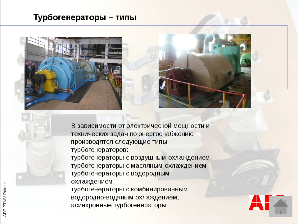 Турбогенераторы – основные технические критерии Основные технические критери...