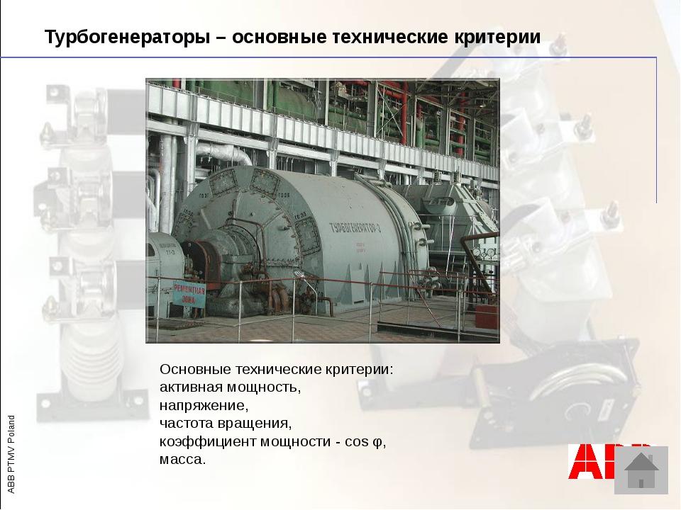 Турбогенераторы – применение в энергетике В синхронном генераторе ротор выпо...
