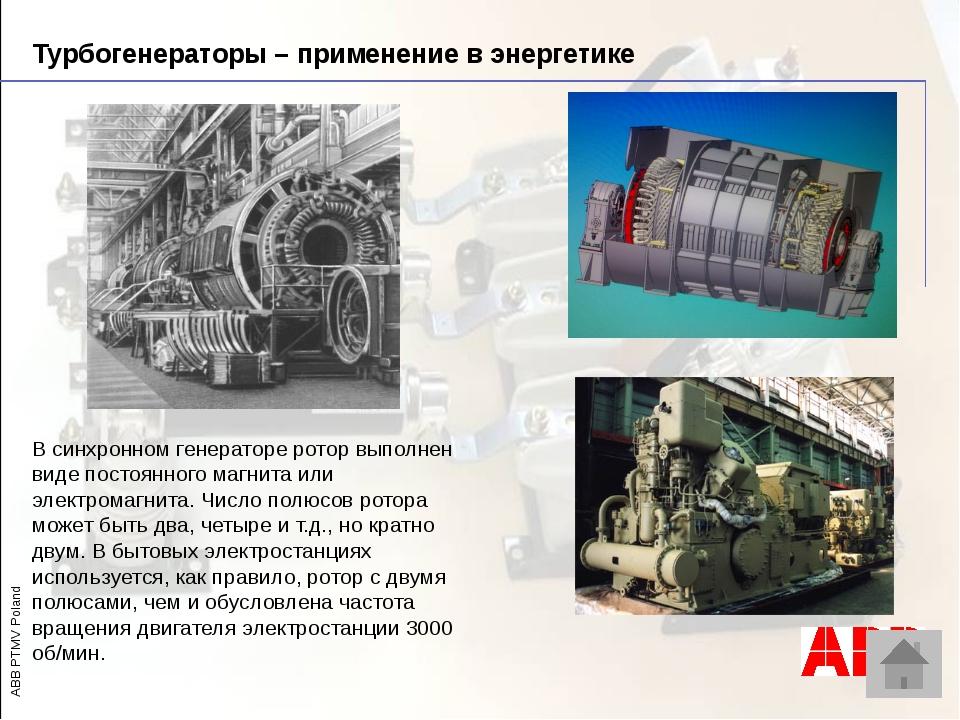 Выбор синхронных ТГ Т – турбогенератор ВВ – водородно-водяное охлаждение обм...