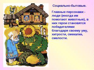 Главные персонажи - люди (иногда им помогают животные), в них герои становятс