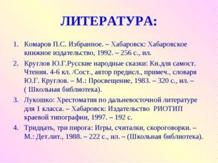 ЛИТЕРАТУРА: Комаров П.С. Избранное. – Хабаровск: Хабаровское книжное издатель