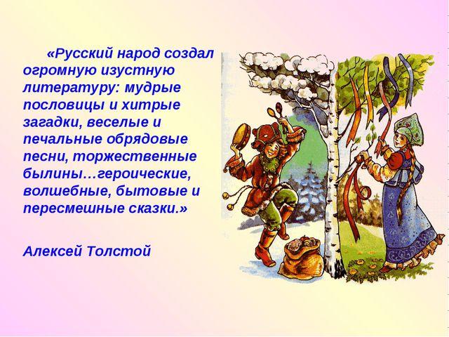 «Русский народ создал огромную изустную литературу: мудрые пословицы и хитры...