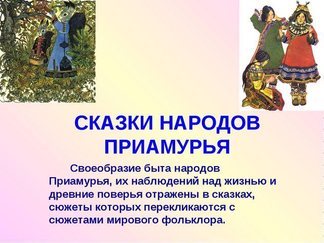 СКАЗКИ НАРОДОВ ПРИАМУРЬЯ Своеобразие быта народов Приамурья, их наблюдений на...