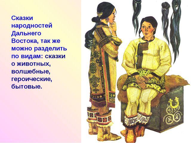 Сказки народностей Дальнего Востока, так же можно разделить по видам: сказки...