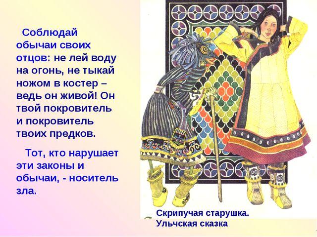 Скрипучая старушка. Ульчская сказка Соблюдай обычаи своих отцов: не лей воду...
