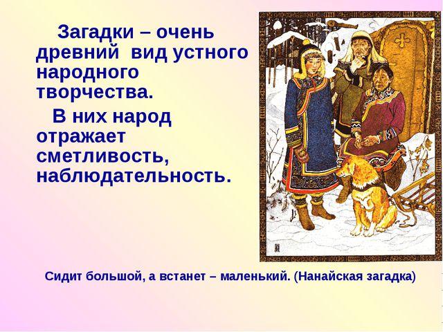 Загадки – очень древний вид устного народного творчества. В них народ отража...