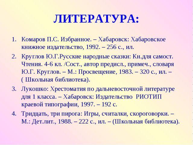 ЛИТЕРАТУРА: Комаров П.С. Избранное. – Хабаровск: Хабаровское книжное издатель...