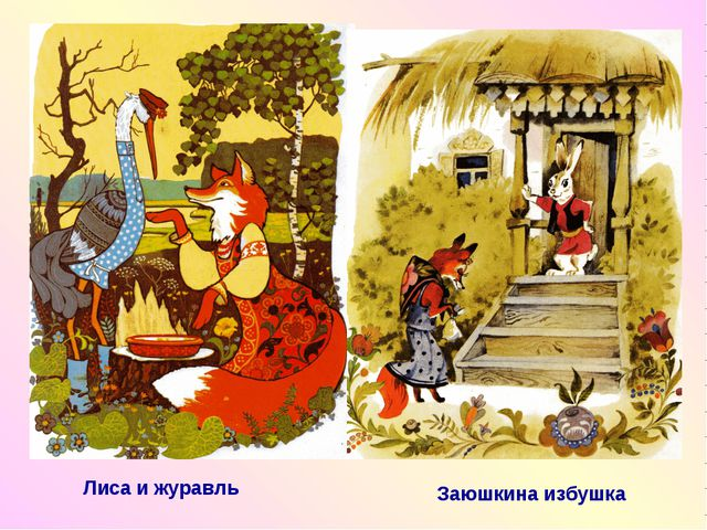 Лиса и журавль Заюшкина избушка