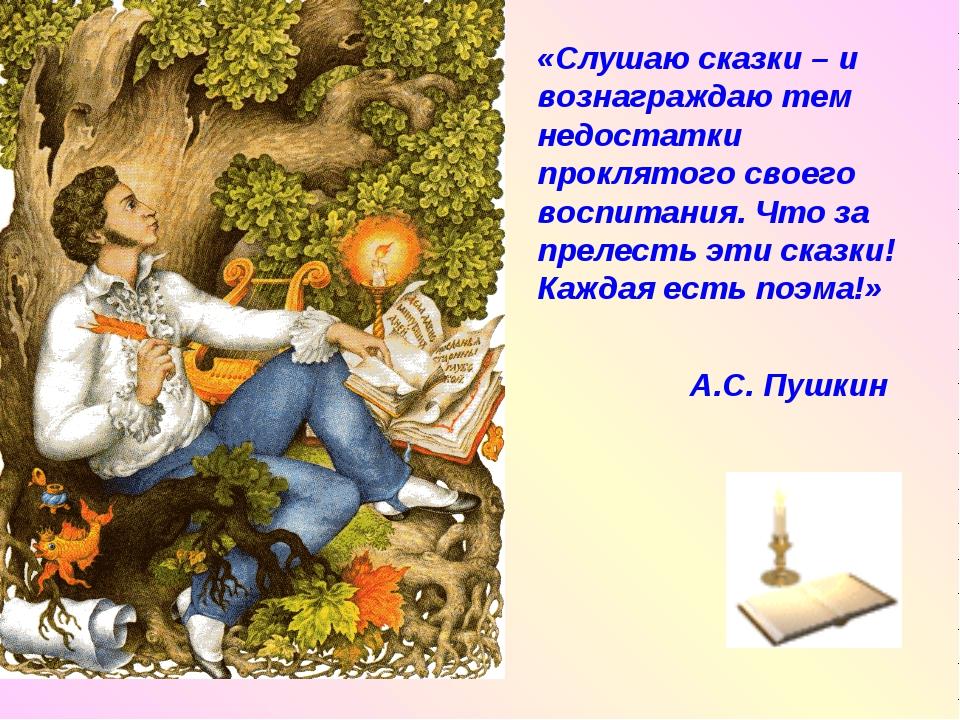 «Слушаю сказки – и вознаграждаю тем недостатки проклятого своего воспитания....
