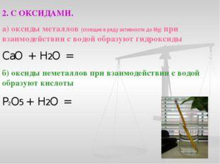 2. С ОКСИДАМИ. а) оксиды металлов (стоящие в ряду активности до Mg) при взаим