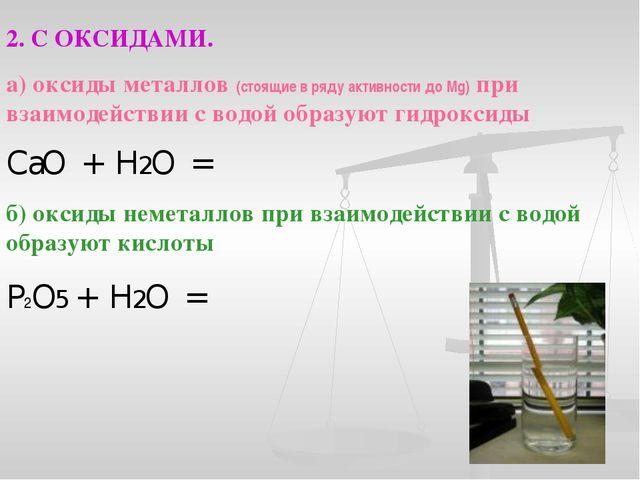 2. С ОКСИДАМИ. а) оксиды металлов (стоящие в ряду активности до Mg) при взаим...