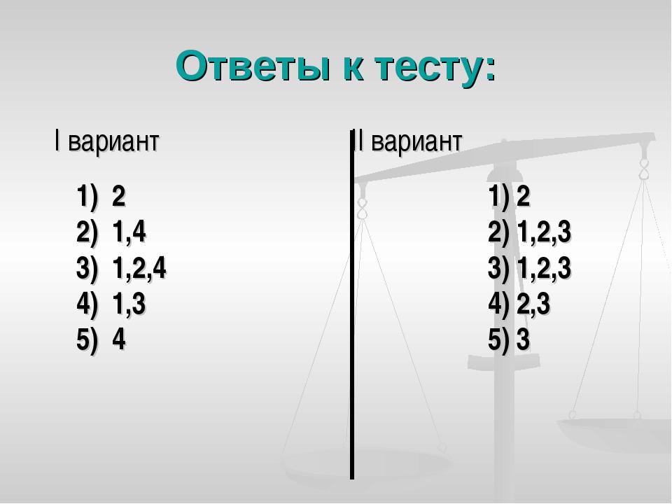 Ответы к тесту: I вариант II вариант 1) 2 2) 1,4 3) 1,2,4 4) 1,3 5) 4 1) 2 2)...