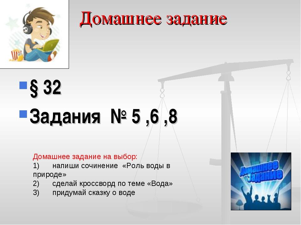 § 32 Задания № 5 ,6 ,8 Домашнее задание Домашнее задание на выбор: 1) на...