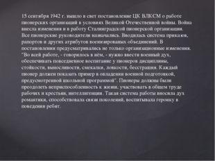 15 сентября 1942 г. вышло в свет постановление ЦК ВЛКСМ о работе пионерских о