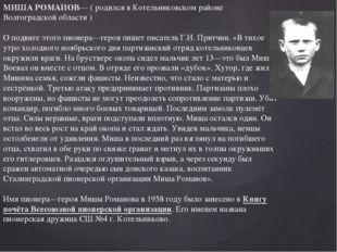 МИША РОМАНОВ— ( родился в Котельниковском районе Волгоградской области ) О по