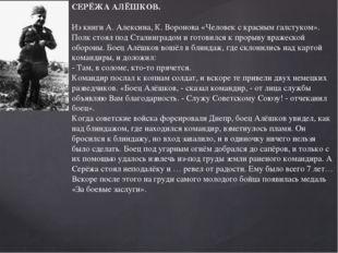 СЕРЁЖА АЛЁШКОВ. Из книги А. Алексина, К. Воронова «Человек с красным галстуко