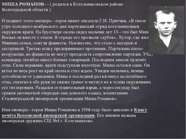 МИША РОМАНОВ— ( родился в Котельниковском районе Волгоградской области ) О по...