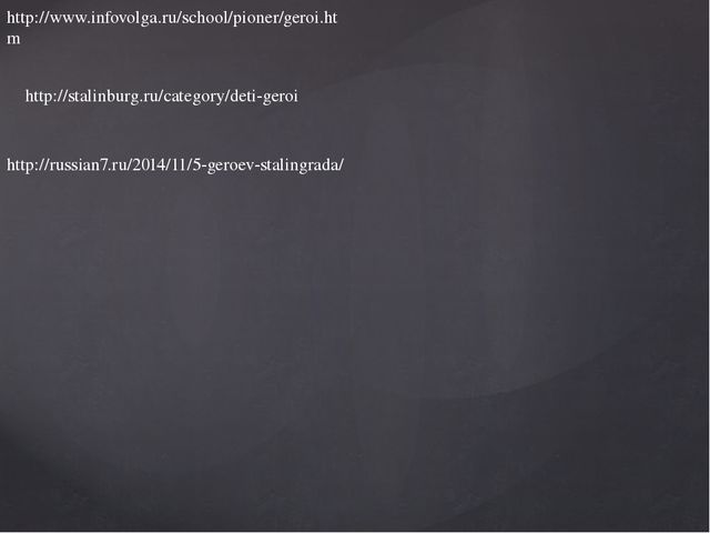 http://www.infovolga.ru/school/pioner/geroi.htm http://stalinburg.ru/category...