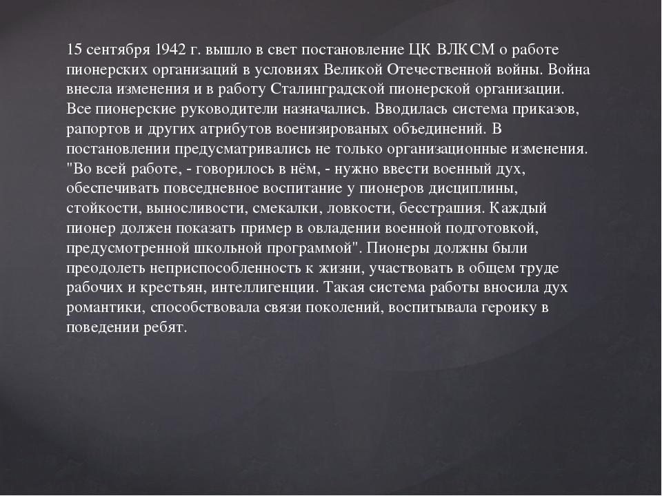 15 сентября 1942 г. вышло в свет постановление ЦК ВЛКСМ о работе пионерских о...