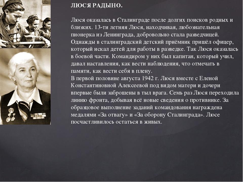 ЛЮСЯ РАДЫНО. Люся оказалась в Сталинграде после долгих поисков родных и близк...