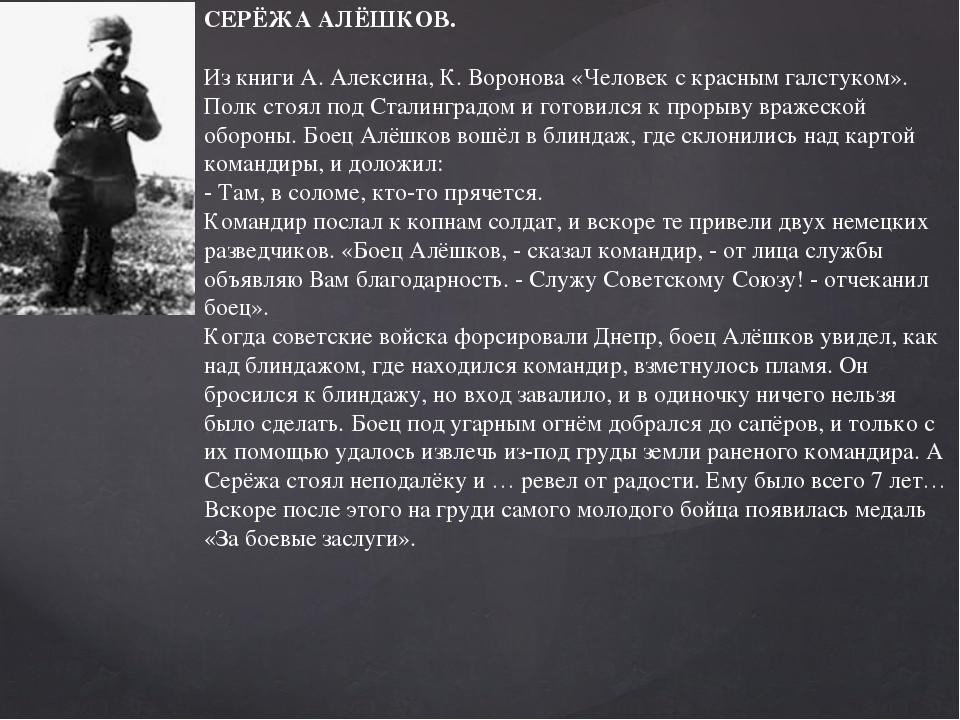 СЕРЁЖА АЛЁШКОВ. Из книги А. Алексина, К. Воронова «Человек с красным галстуко...