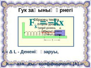 Гук заңының өрнегі х = Δ L - Дененің ұзаруы, k – қатаңдық коэффициенті k =
