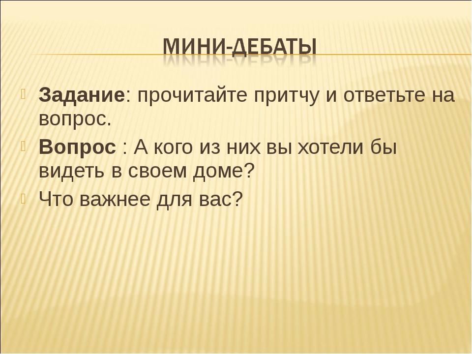Задание: прочитайте притчу и ответьте на вопрос. Вопрос : А кого из них вы хо...