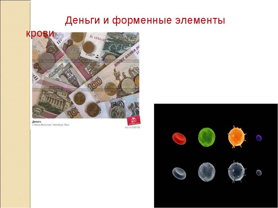 Деньги и форменные элементы крови