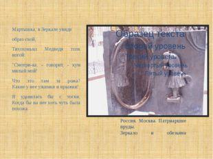 Россия. Москва. Патриаршие пруды. Зеркало и обезьяна Мартышка, в Зеркале увид