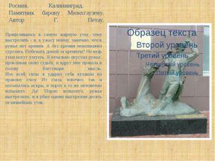 Росиия. Калининград. Памятник барону Мюнхгаузену. Автор Г. Петау. Прицеливаюс