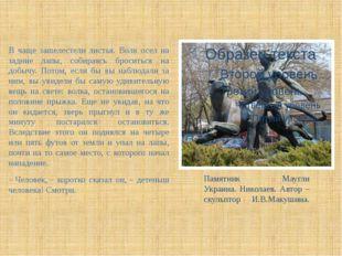 Памятник Маугли Украина. Николаев. Автор – скульптор И.В.Макушина. В чаще заш