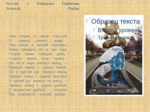 Россия. г. Кемерово Памятник Золотой Рыбке Жил старик со своею старухой У сам