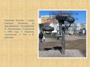 Памятник Котенку с улицы Генерала Лизюкова из одноименного мультфильма В. Кот