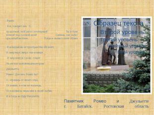 Памятник Ромео и Джульетте г. Батайск. Ростовская область Ромео Вот, говорит