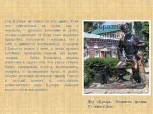 Дед Щукарь. Поднятая целина Ростов-на-Дону Дед Щукарь не глянул на вошедших.