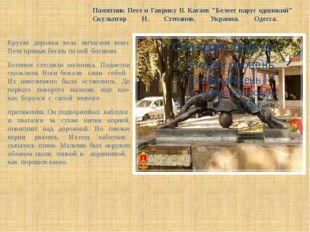 """Памятник Пете и Гаврику В. Катаев """"Белеет парус одинокий"""" Cкульптор Н. Степан"""