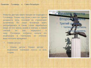 Памятник Гулливеру в Санкт-Петербурге. Минуты две-три никто больше не подходи