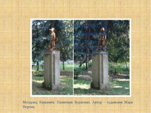 Молдова, Кишинёв. Памятник Буратино. Автор – художник Марк Верлан,