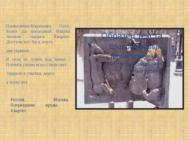 Россия. Москва. Патриаршие пруды. Квартет Проказница-Мартышка, Осел, Козел Да...