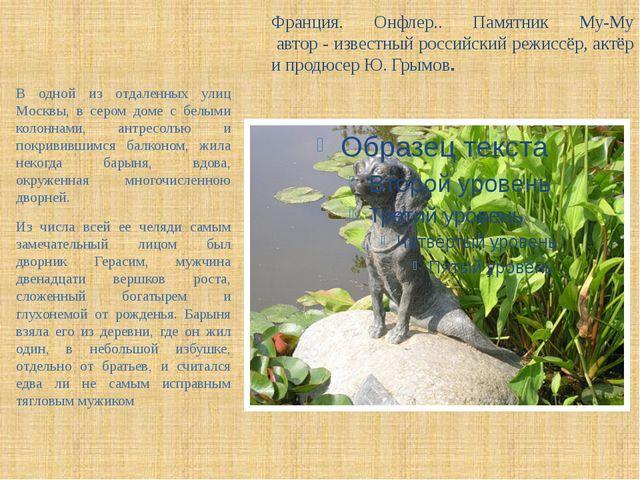 Франция. Онфлер.. Памятник Му-Му автор - известный российский режиссёр, актёр...